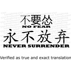 Chinese Symbols - No Fear, & Never Surrender.
